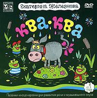 Екатерина Железнова сказать бесплатно диск