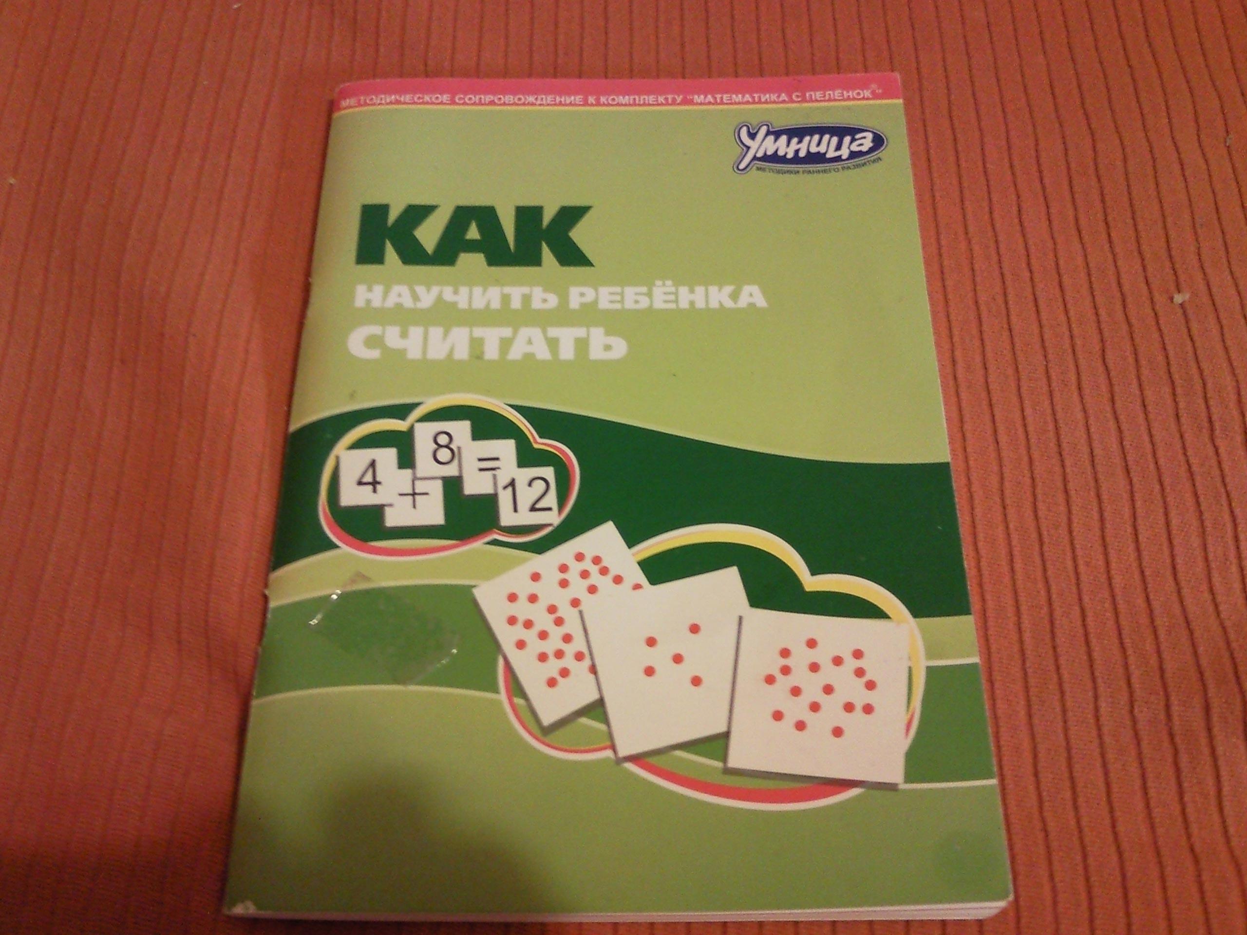 Домана маниченко карточки своими руками 41