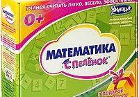 обучение математике с рождения