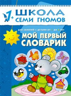Обучение малышей