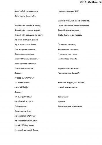 стихи про букву м2