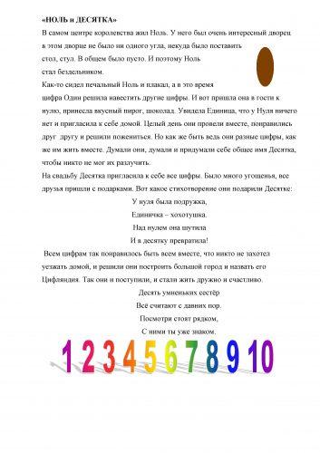 сказка о цифре 5