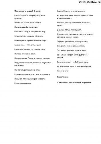 цифра 5 загадки пословицы поговорки