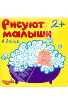 раскраски для малышей 2 лет