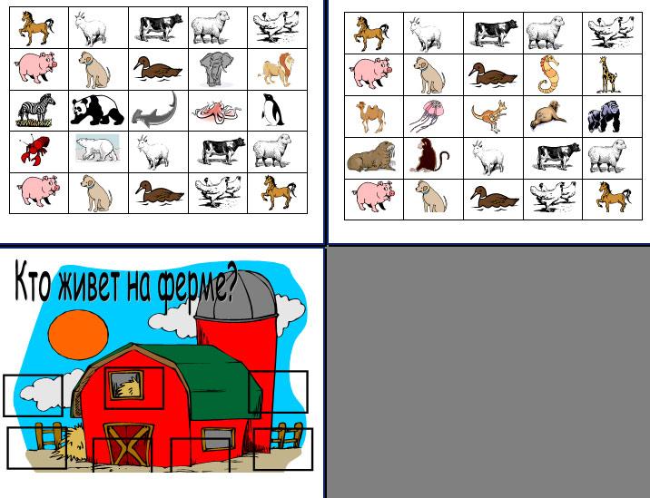 дидактическая игра с карточками домашние животные