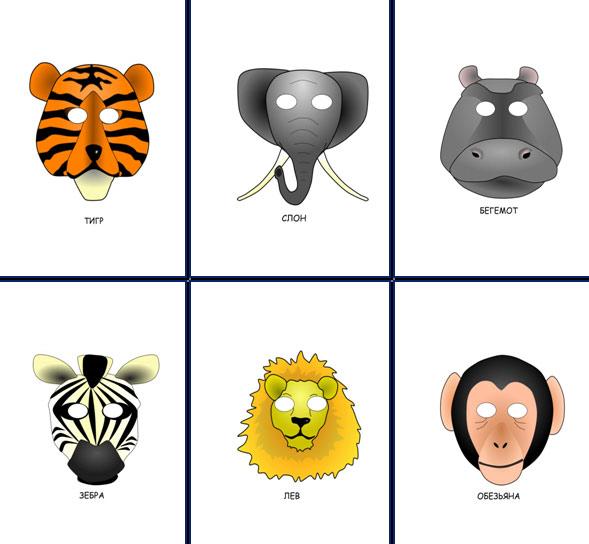 маски животных для детей картинки