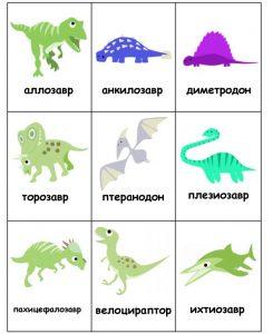 150 245x300 Динозавры для детей