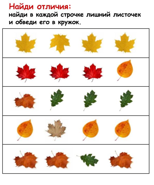 листья осенью картинки
