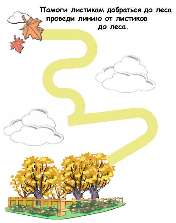 листья картинки для детей