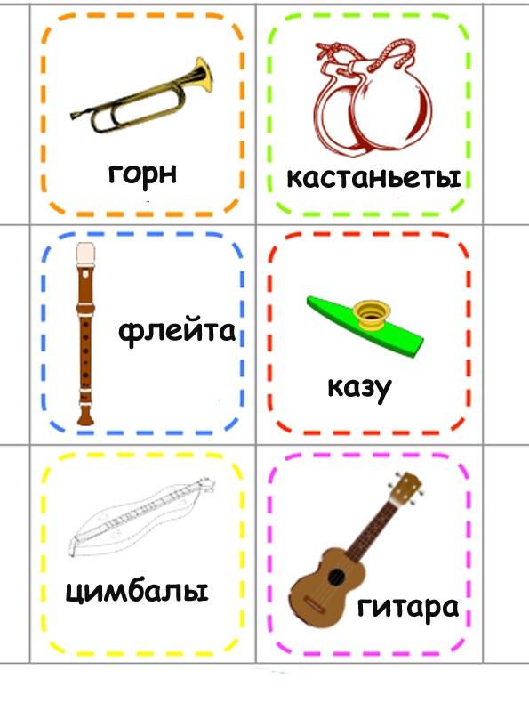 Скачать бесплатно звуки музыкальных инструментов для детей