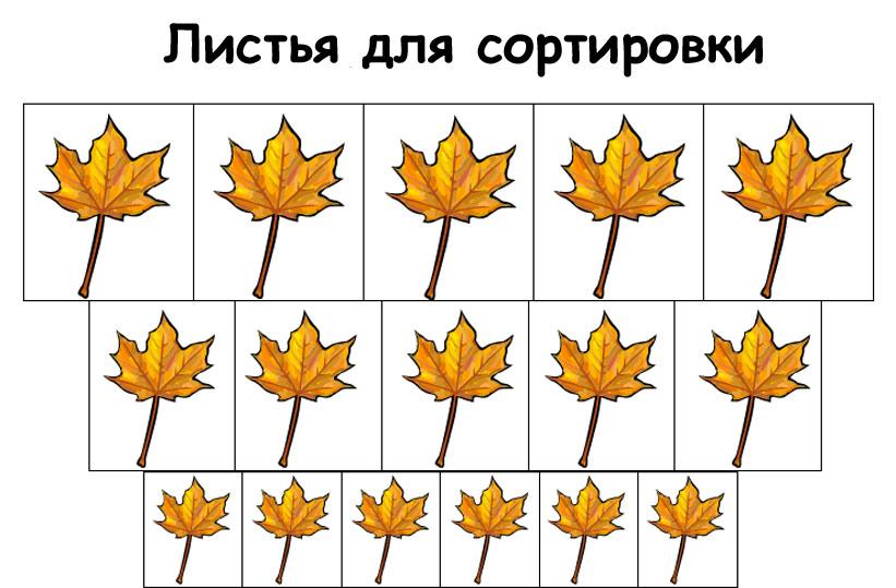 листья деревьев осенью картинки