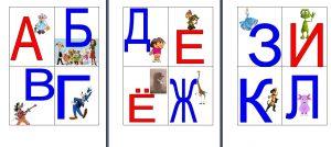 Буквы русского алфавита с картинками героев из различных мультфильмов