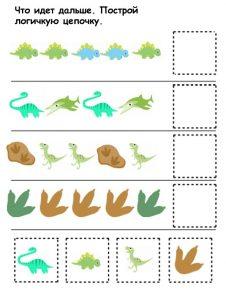 811 226x300 Динозавры для детей