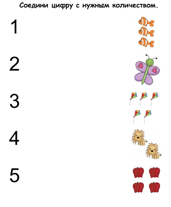 накрывать цифра и количество предметов картинки цветные даже можете представить