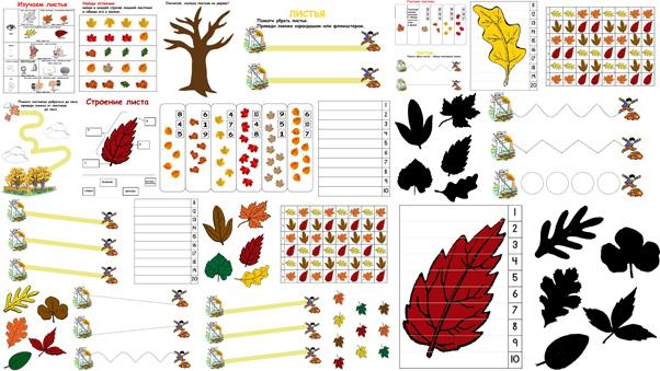 Загадки, стихи и занятия про осень для дошкольников