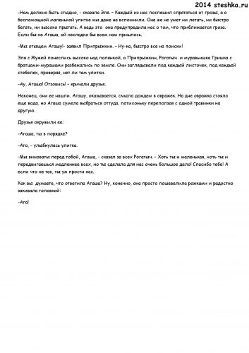 skazkapronasekomuh(2)
