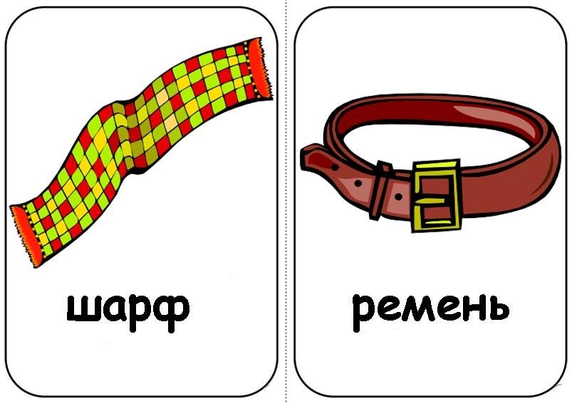 картинка для детей шарф