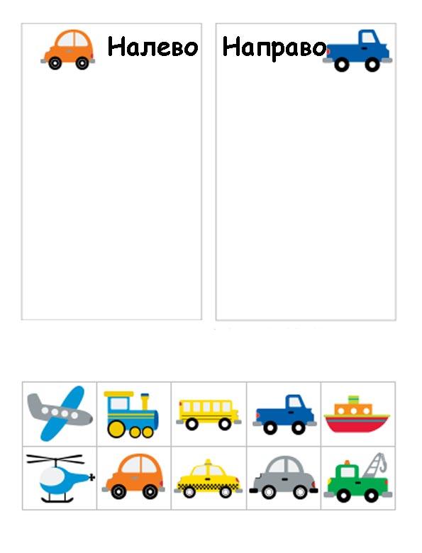 транспорт игра налево и направо