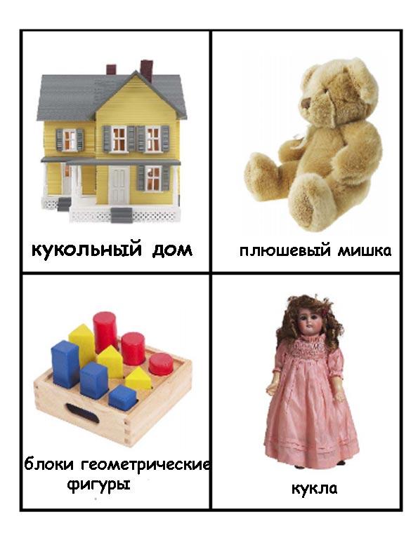 книги игрушки для детей
