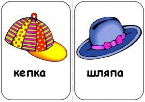Одежда картинки для детей