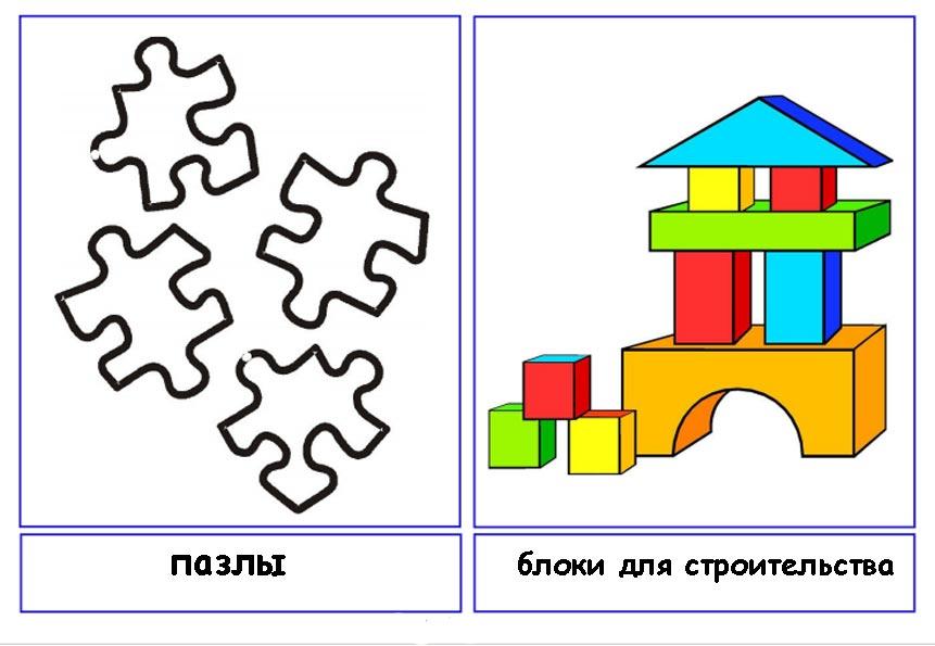 карточки картинки игрушки