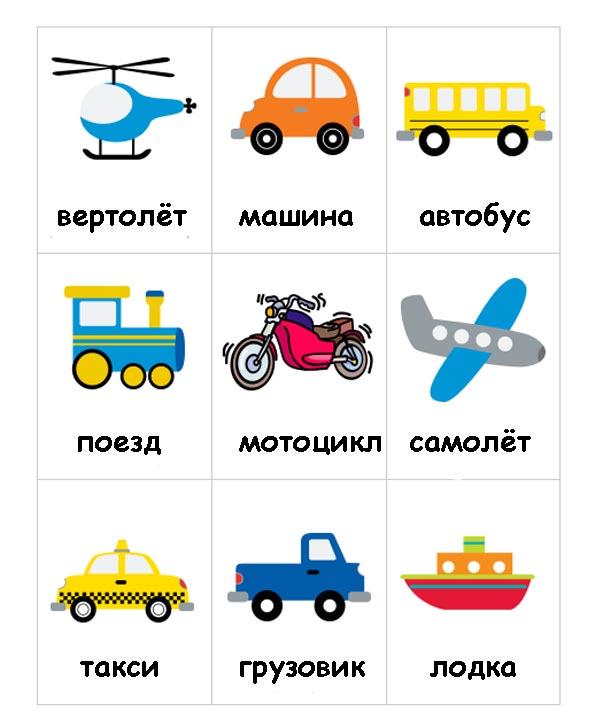 транспорт картинки