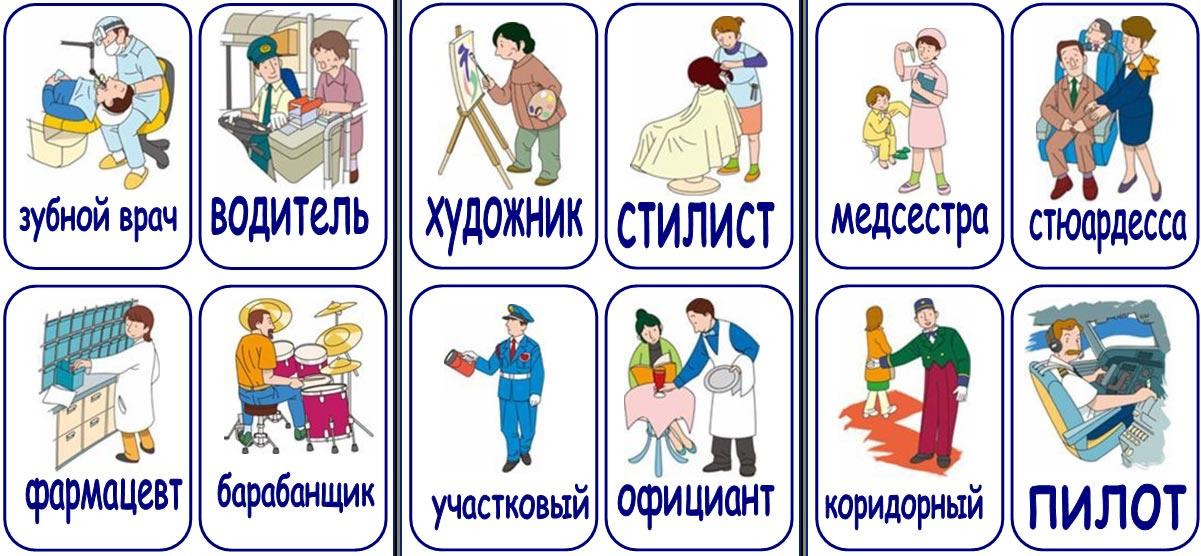 картинки профессии людей для детей на английском