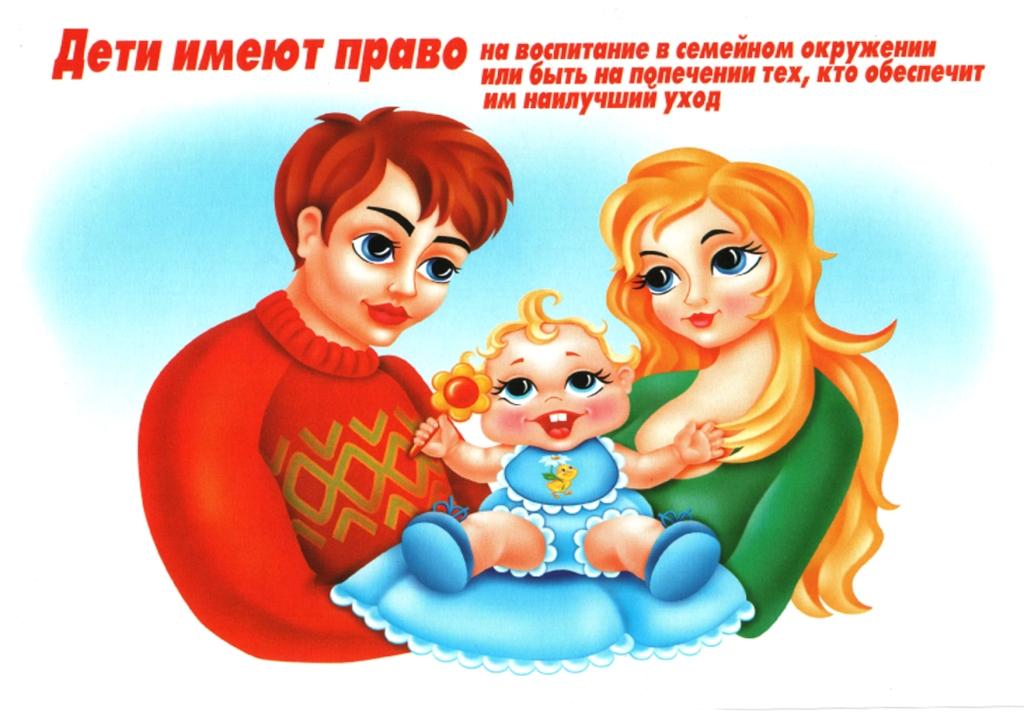 скачать права ребенка в картинках