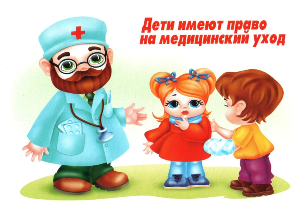 Дети имеют право на ГУО Ясли сад№ г Березино  Дети имеют право на