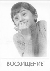 voshishenie 214x300 Эмоции в картинках