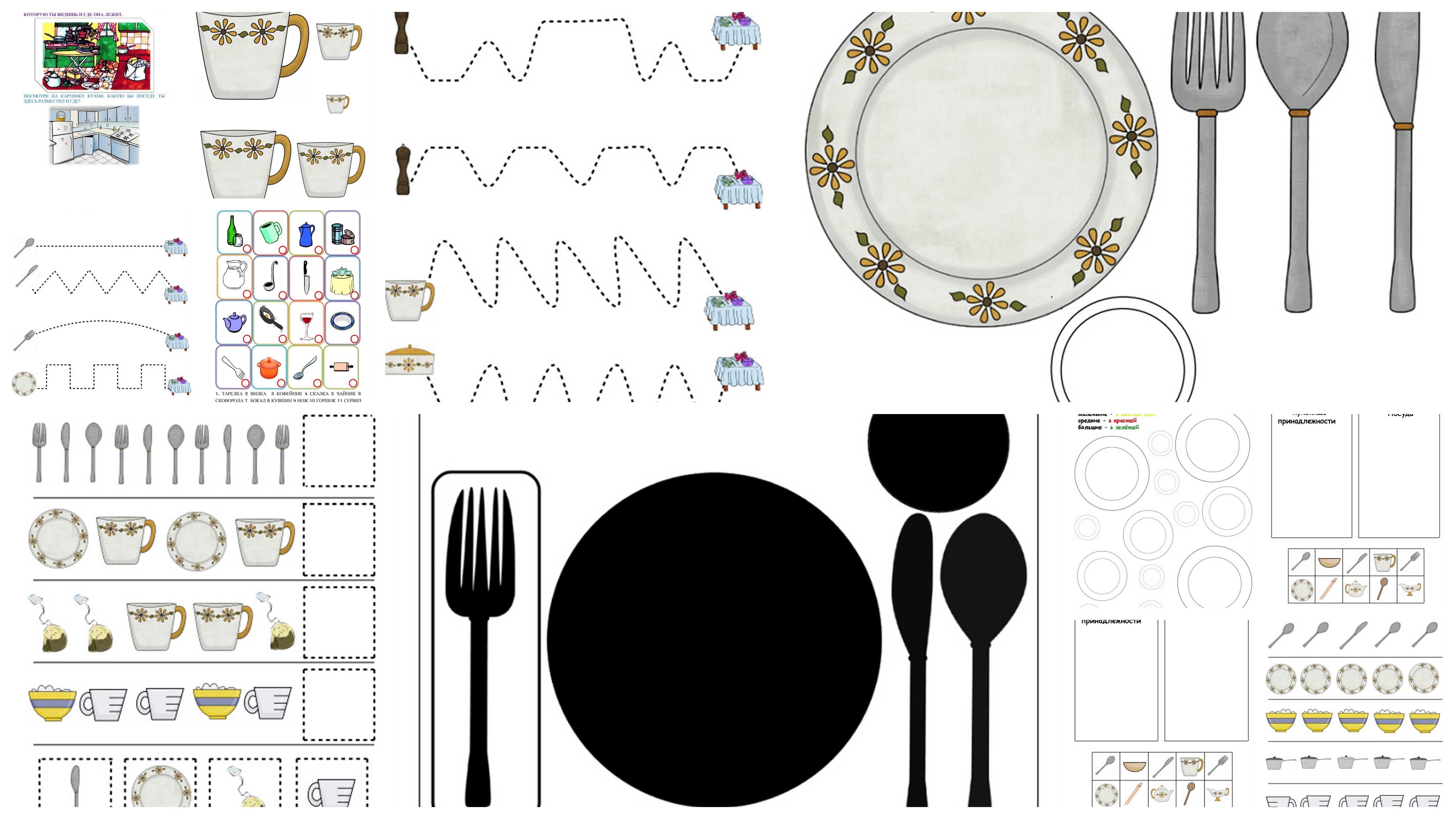 дидактический материал по теме посуда