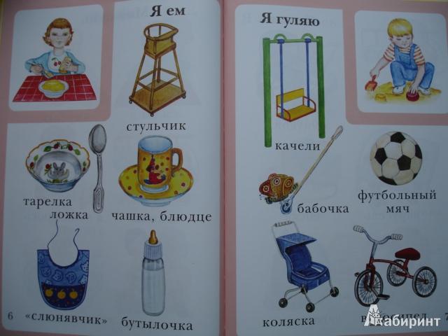 детские книги для малышей