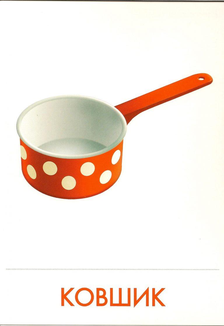 каждой цветные картинки посуды для малышей тому же