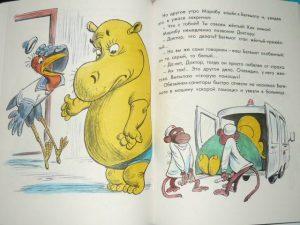 Обзоры книг Сутеева