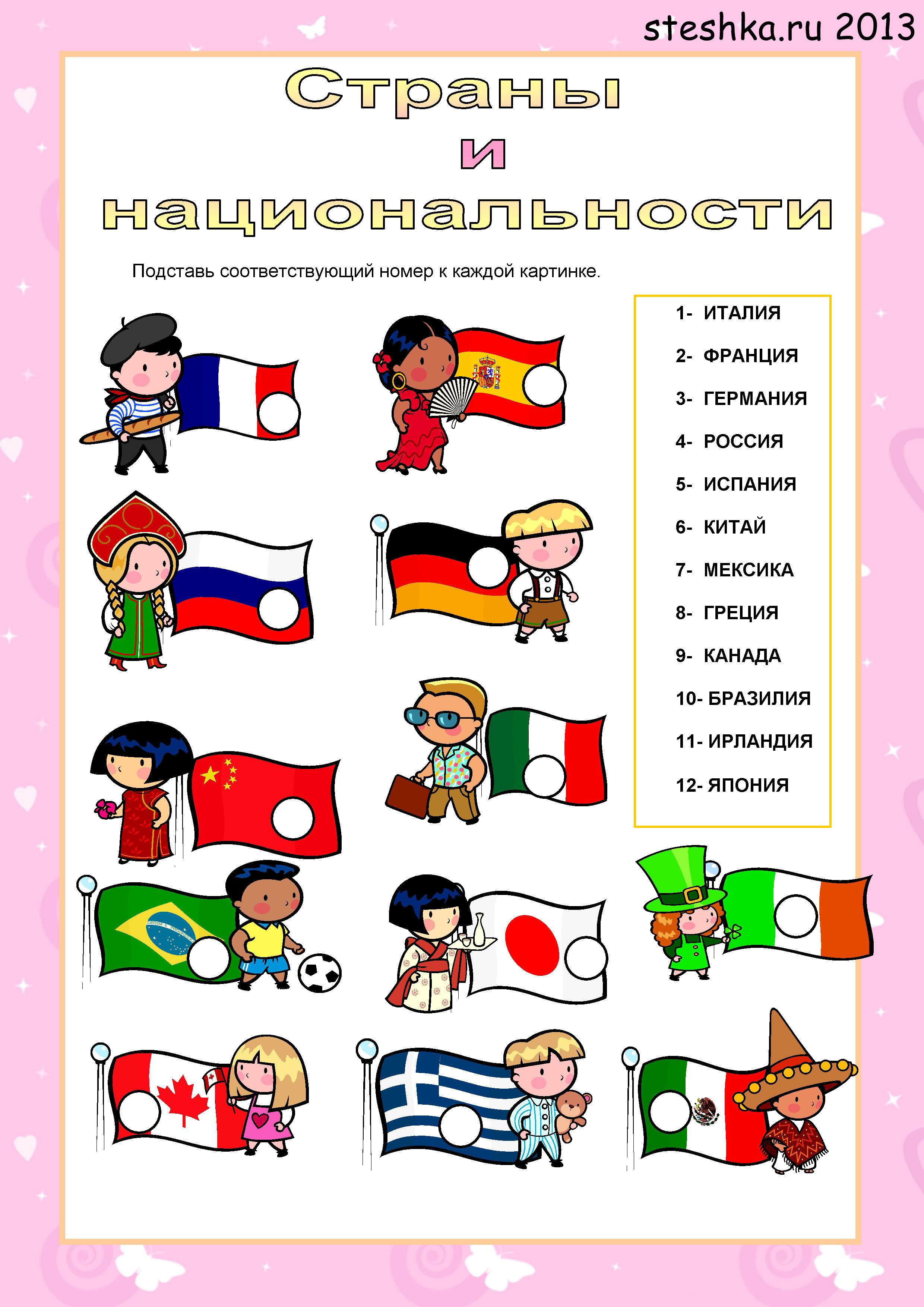 Детей со странами и национальностями