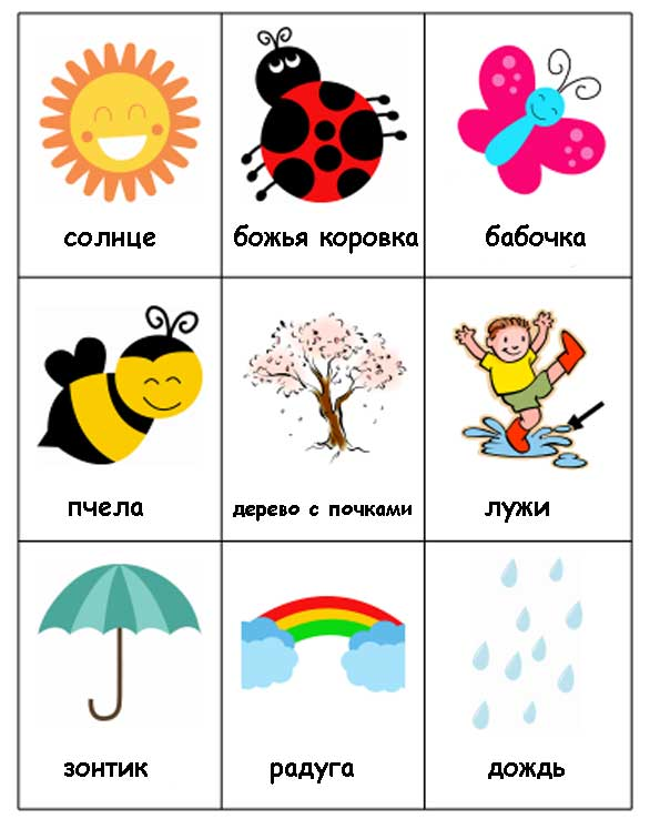 детские картинки весна
