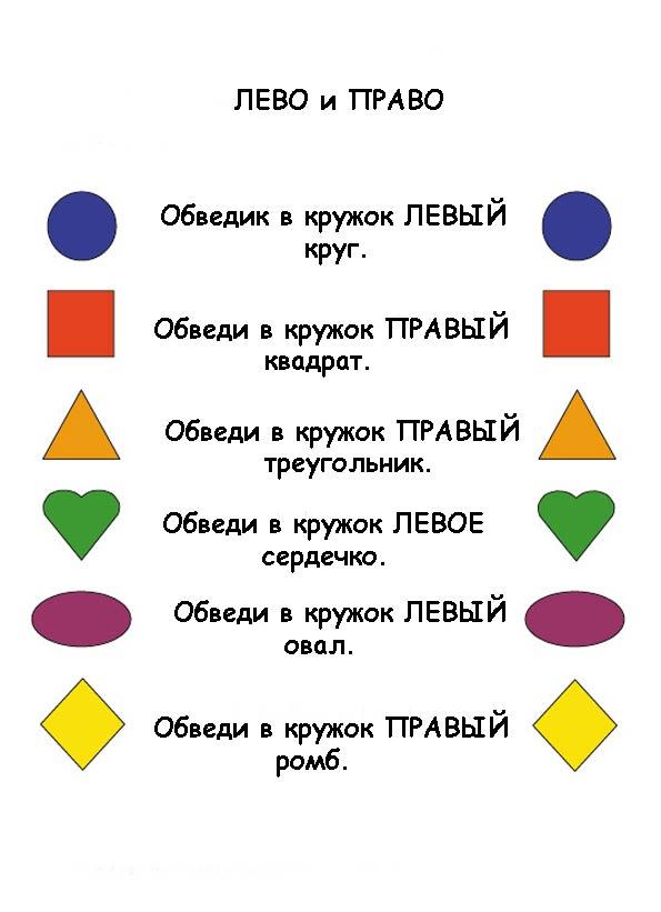 лево и право в картинках для дошкольников2