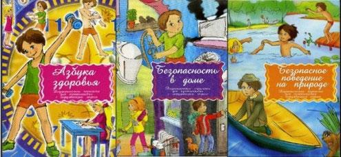 Противопожарная безопасность: картинки для детей