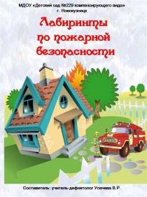 лабиринты по пожарной безопасности