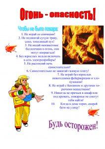 стихи о безопасности для детей