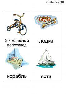 Картинки и игры про машинки для детей