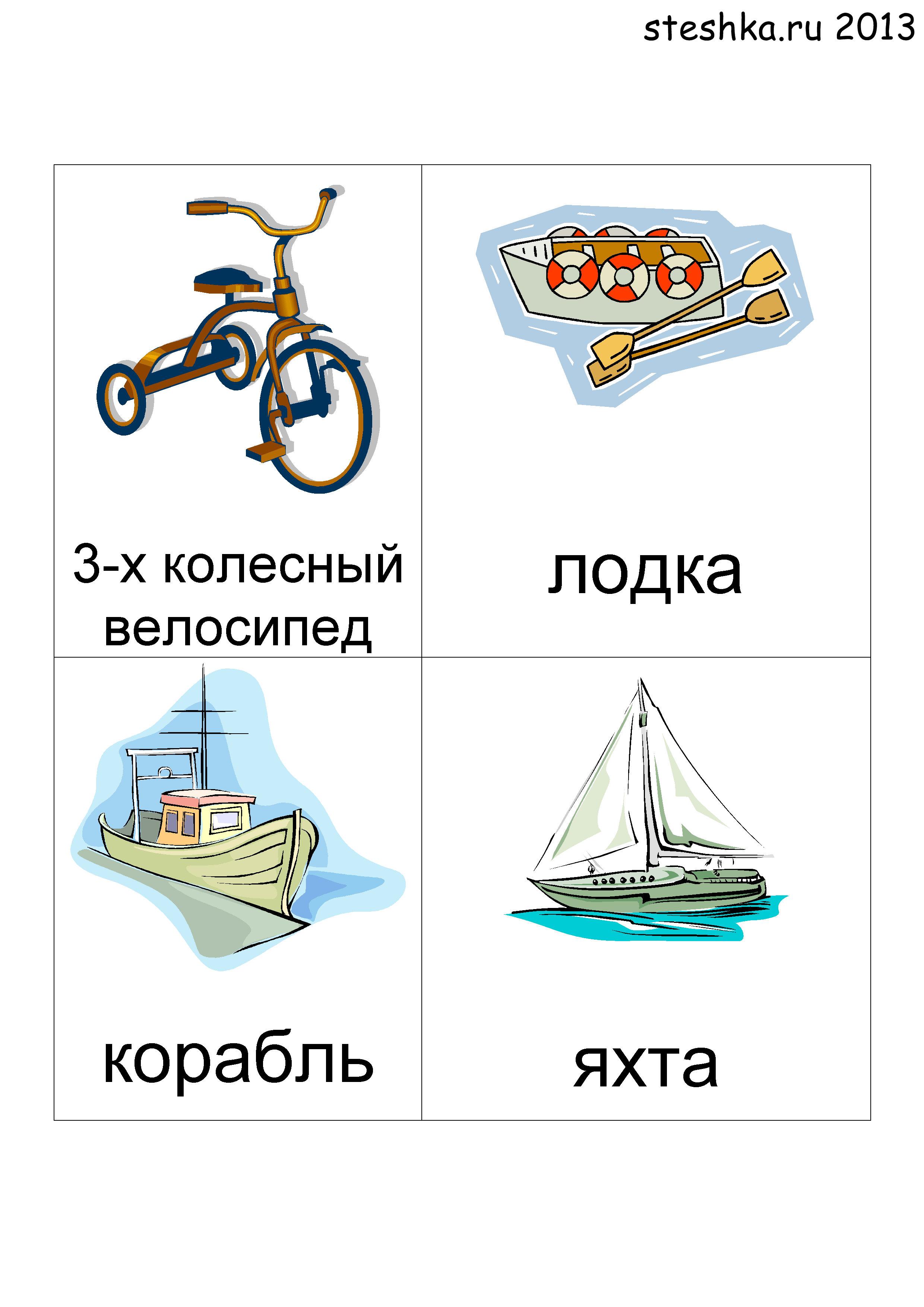 Что на картинке лишнее лодка велосипед