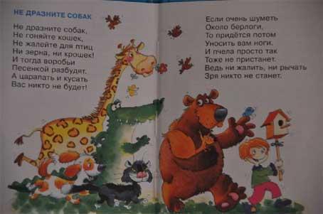 стихи Бориса Заходера
