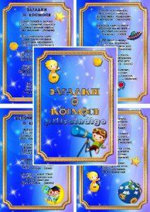 Детские картинки ко Дню Космонавтики