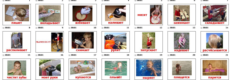 картинки дети движения
