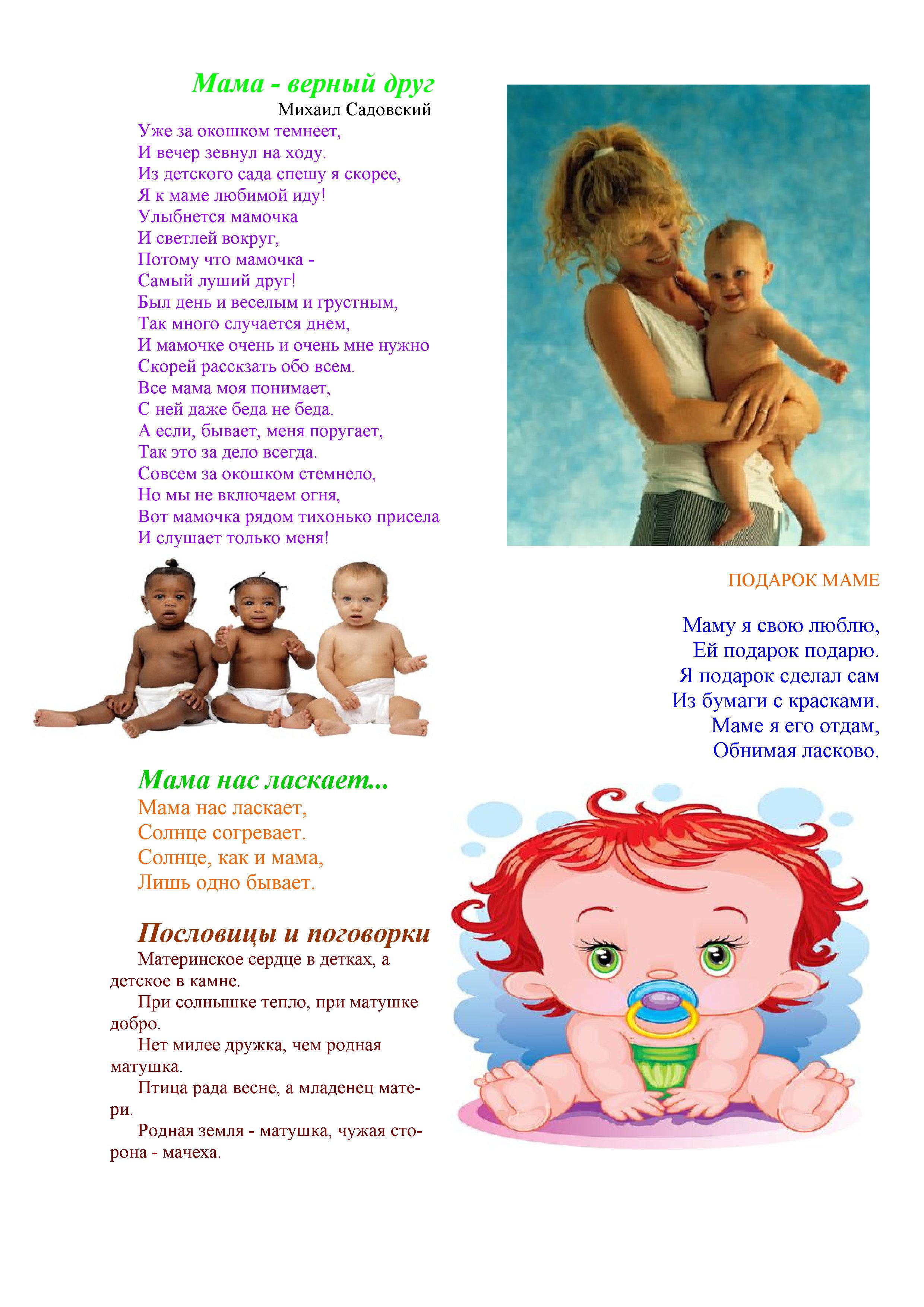 Стихи про маму, поздравления маме к 8 марта Материнство 71