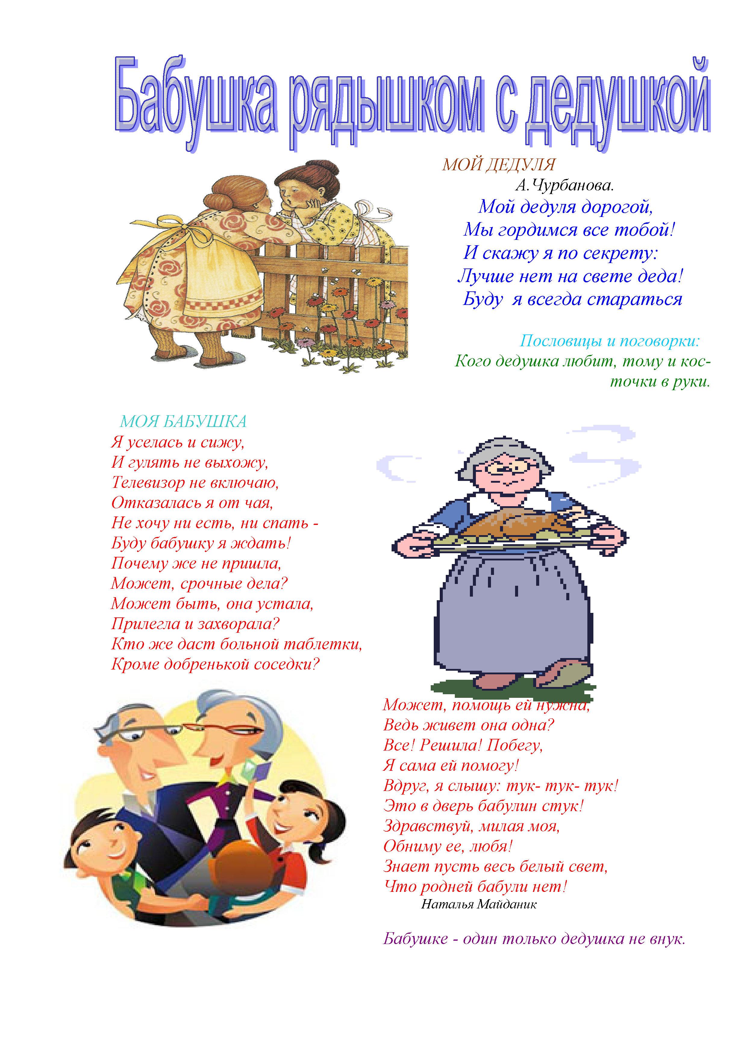 Стих про бабушек и дедушек в одном стихе