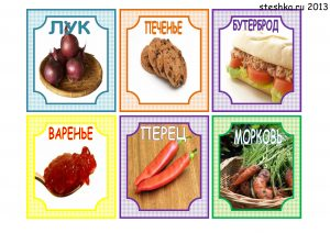 EDA10 300x212 Продукты картинки для детей