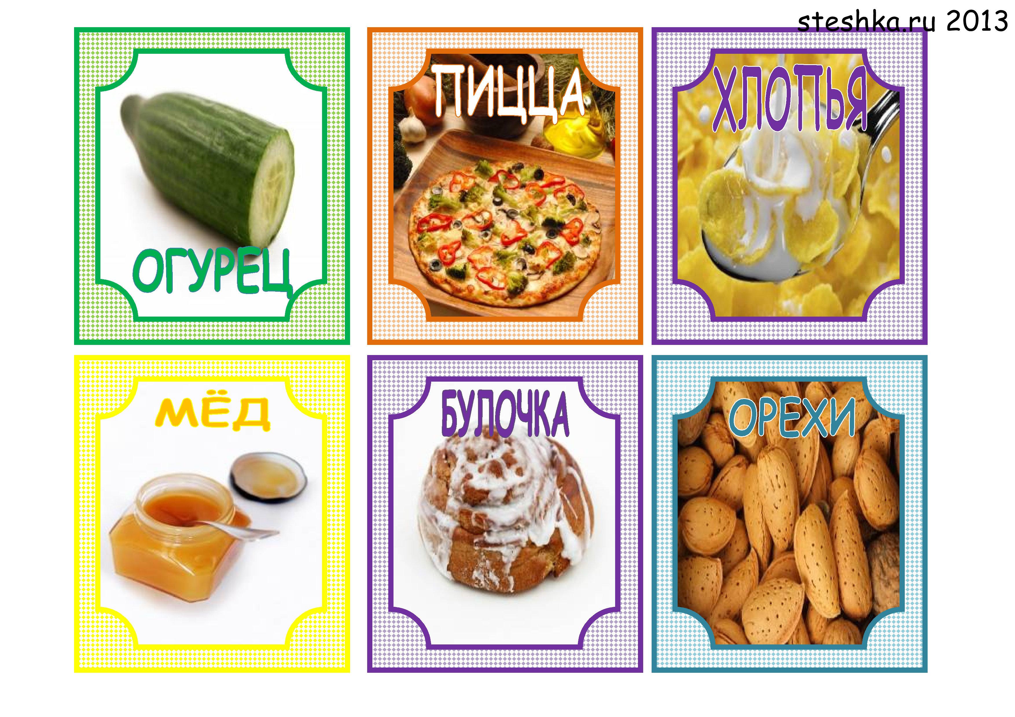 вредные и полезные продукты в картинках для детей