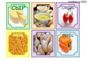 eda2 300x212 Продукты картинки для детей
